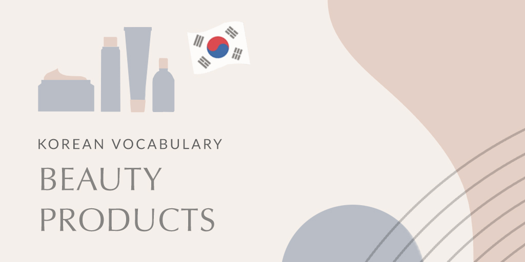 Korean Beauty Vocabulary