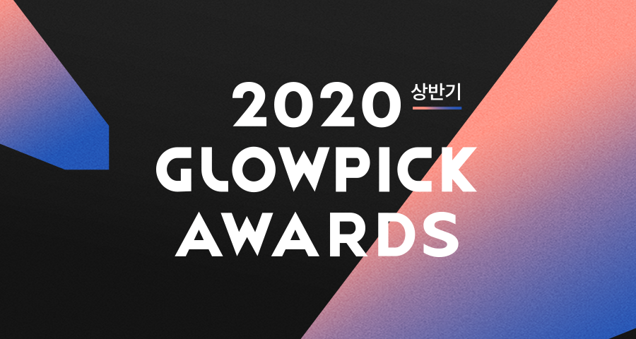 2020 Glowpick Awards