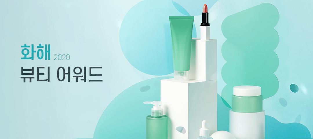 Hwahae Consumer Beauty Awards 2020