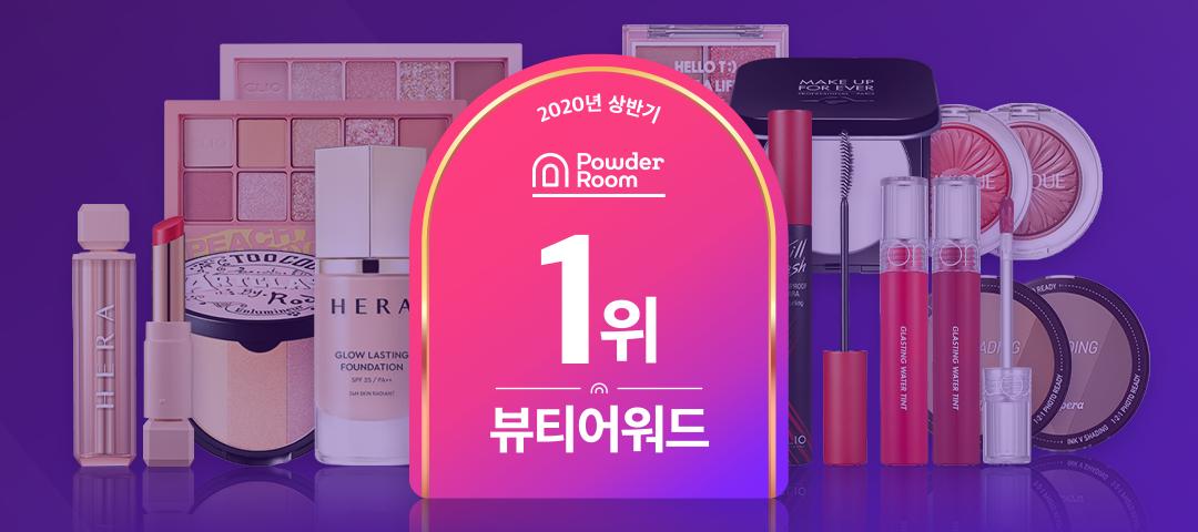 Powder Room Awards
