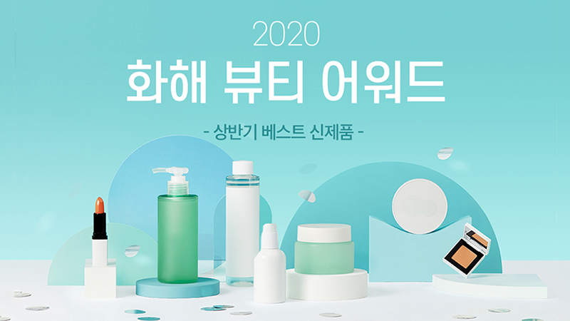 HwaHae Consumer Beauty Awards 2020