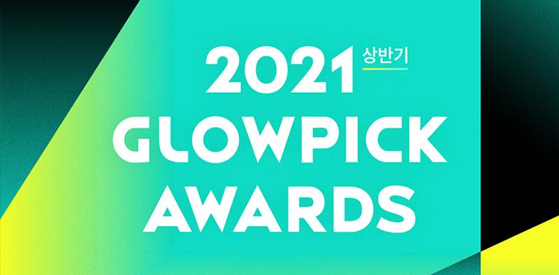 2021 Glowpick Awards